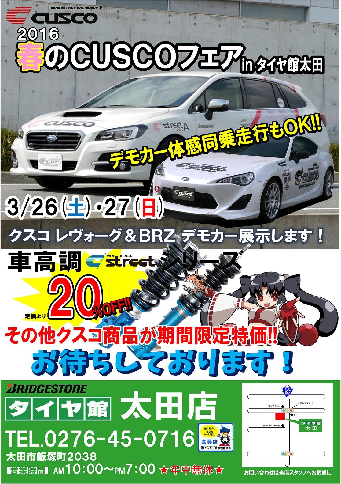 TK太田クスコデモカー案内[1]