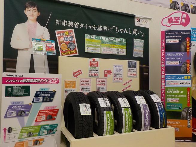 軽自動車タイヤちゃんと買いタイヤ館高崎中居店