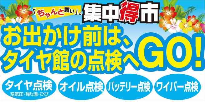 08_honsya_tokuichi_POP_1tubo