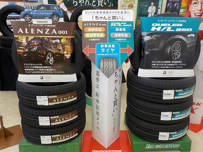 アレンザ001 ALENZA001 タイヤ館高崎中居店