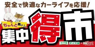 tk_shuchu_hitotsubo_20170209
