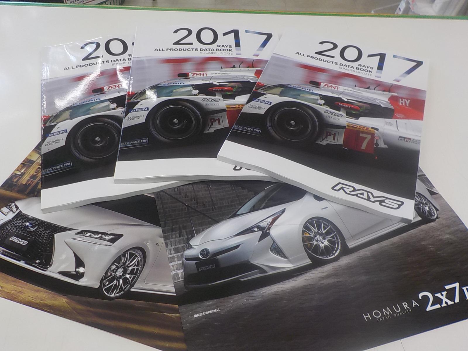 RAYZ カタログ 2017 VOL2