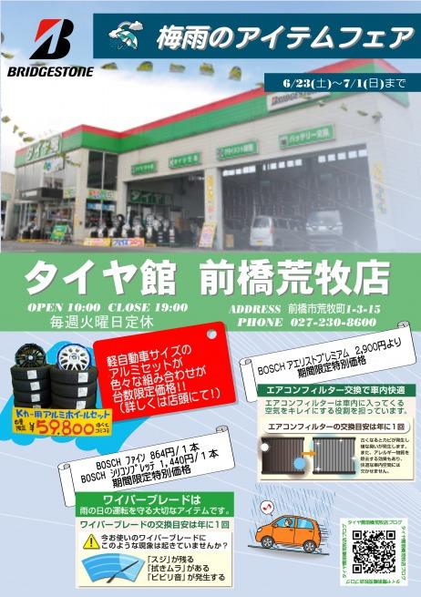 タイヤ館前橋荒牧店 梅雨セール2018