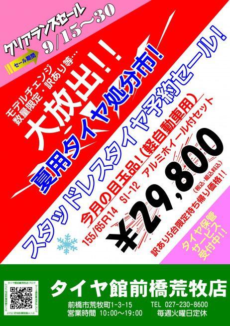 タイヤ館前橋荒牧店2018秋セール