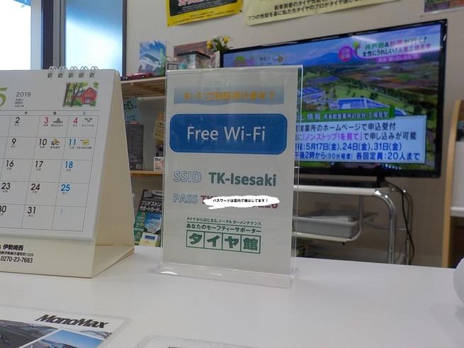 タイヤ館伊勢崎 Wi-Fi