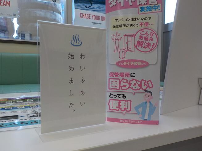 タイヤ館伊勢崎 Free Wi-Fi
