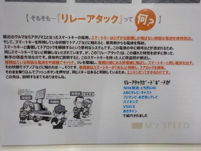 リレーアタック タイヤ館伊勢崎